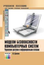 Модели безопасности компьютерных систем. Управление доступов и информ. пото