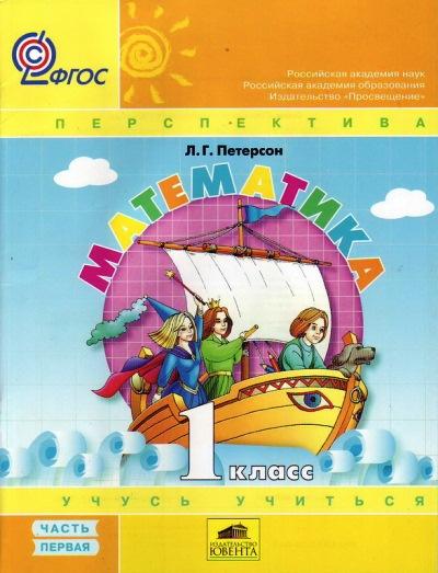"""Математика. 1 кл.: Учебник-тетрадь: В 3 ч. """"Учусь учиться"""" ФГОС /+803845/"""