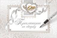 Открытка 062.899 Приглашение на свадьбу! мал, рамка, кольца