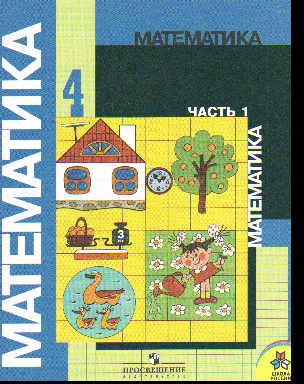 Математика. 4 кл.: Учебник: В 2-х ч.: (Первое, второе полугодия) /+627601/