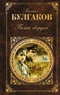Белая гвардия: Роман, пьесы