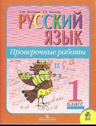 Русский язык. 1 кл.: Проверочные работы