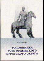 Топонимика Усть-Ордынского Бурятского Округа
