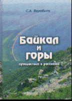 Сплавы по рекам Восточной Сибири: Синяя, Лена, Витим, Баргузин