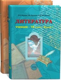 Литература. 10 кл.: Учебник в 2 ч. (базовый уровень): Между завтра и вчера