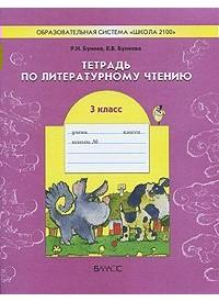 Тетрадь по литературному чтению. 3 кл.: В одном счастливом детстве (ФГОС)
