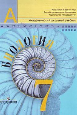 Биология. 7 кл.: Учебник