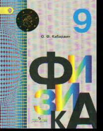 Физика. 9 кл.: Учебник ФГОС /+859144/