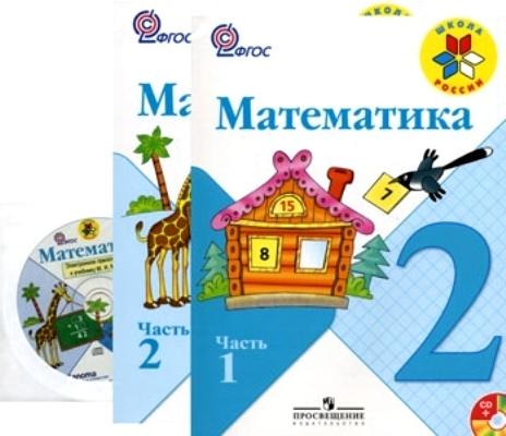 Математика. 2 кл.: Учебник: В 2 ч. с электронным прилож. ФГОС /+680900/