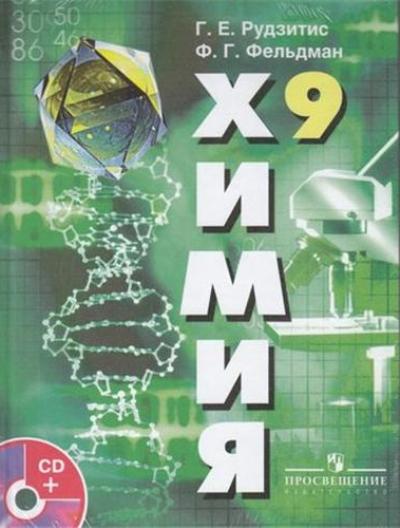 Химия. 9 кл.: Учебник: Неорганическая, органическая химия /+631616/