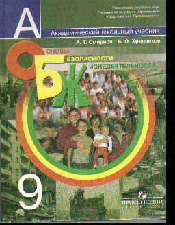 ОБЖ. 9 кл.: Учебник /+626043/