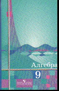 Алгебра. 9 кл.: Учебник /+627607/