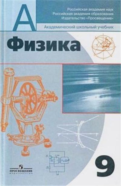 Физика. 9 кл.: Учебник