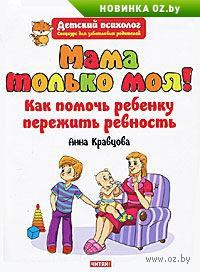 Мама только моя! Как помочь ребенку пережить ревность