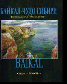 Байкал - чудо Сибири (в суперобложке)