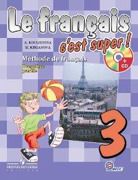 Твой друг французский язык. 3 кл.: Учебник: В 2 ч. ФГОС