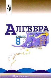Алгебра. 8 кл.: Учебник /+77265/