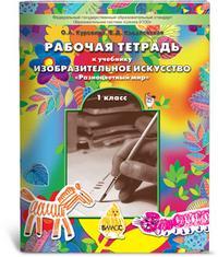 Изобразительное искусство. 1 кл.: Разноцветный мир: Раб. тетрадь (ФГОС)