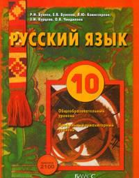 Русский язык. 10 кл.: Учебник (базовый и профильный уровни)