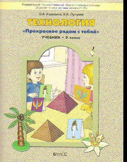 Технология. 2 кл.: Учебник (Прекрасное рядом с тобой) (ФГОС)