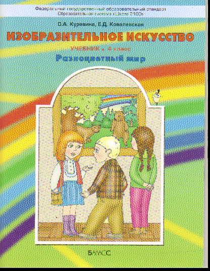 Изобразительное искусство. 4 кл.: Учебник. Разноцветный мир (ФГОС)