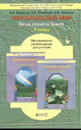 Окружающий мир. 2 кл.: Метод. рекоменд. для учителя(Наша планета Земля)ФГОС