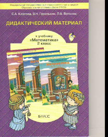 Математика. 2 кл.: Дидактический материал к учебнику (ФГОС)