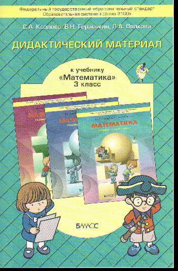 Математика. 3 кл.: Дидактический материал к учебнику Демидовой (ФГОС)