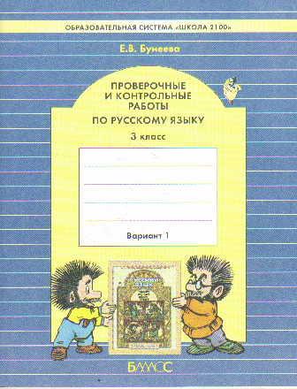 Русский язык. 3 кл.: Проверочные и контрольные работы: В 2 вариантах (ФГОС)
