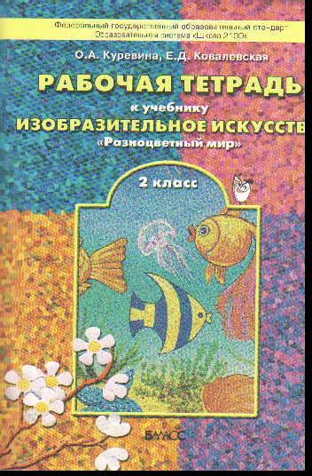 """Изобразительное искусство. 2 кл.: Рабочая тетрадь """"Разноцветный мир"""" (ФГОС)"""