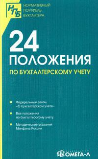 24 положения по бухгалтерскому учету: Сборник документов