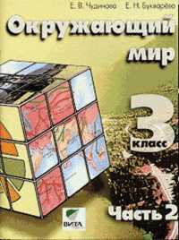 Учебник Чудинова Окружающий Мир 1 Класс