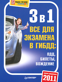 3 в 1. Все для экзамена в ГИБДД: ПДД. Билеты. Вождение: Обнов.изд. 04.04.17