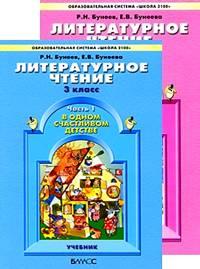 Литературное чтение. 3 кл.: В одном счастливом детстве. В 2 ч. Учебник ФГОС