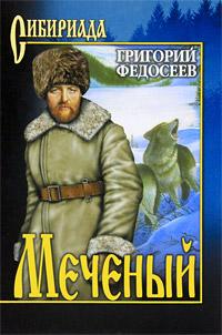 Меченый: Повести