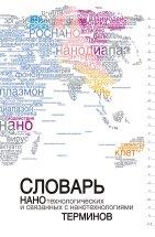 Литературное чтение. 4 кл.: Учебник: В 2 ч. Ч. 2 /+625943/