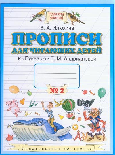 """Пропись № 2: Прописи для читающих детей к """"Букварю"""" Андриановой. 1 кл. ФГОС"""