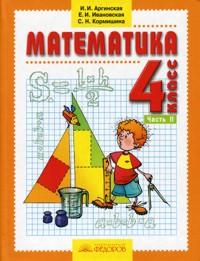 Математика. 4 кл.: Учебник: В 2 ч. Ч. 2