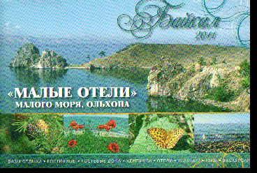 Малые отели Малого моря, Ольхона