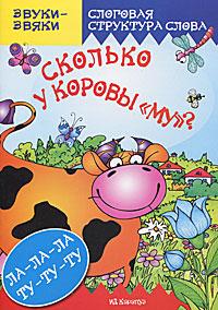 """Сколько у коровы """"Му""""? Слоговая структура слова"""