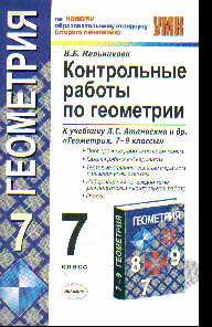 Геометрия. 7 кл.: Контрольные работы к учебнику Атанасяна Л.С. ФГОС