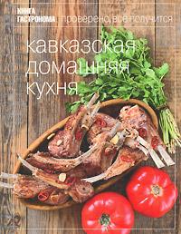 АКЦИЯ Книга Гастронома. Кавказская домашняя кухня