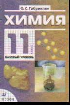 Химия. 11 кл.: Базовый уровень: Учебник /+625949/