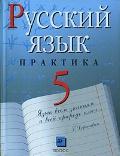 Русский язык. 5 кл.: Практика: Учебник
