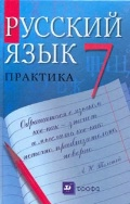 Русский язык. 7 кл.: Практика: Учебник /+636740/