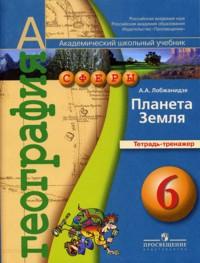 География. Планета Земля. 6 кл.: Тетрадь-тренажер