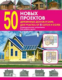 50 новых проектов деревянных домов и бань для участка от 6 соток и более