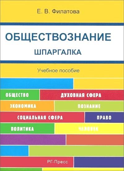 Обществознание: Шпаргалка: Учеб. пособие