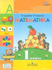 Математика. 1 кл.: Учебник: В 2-х частях (ФГОС) /+740782/
