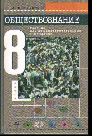 Обществознание. 8 кл.: Учебник /+740653/